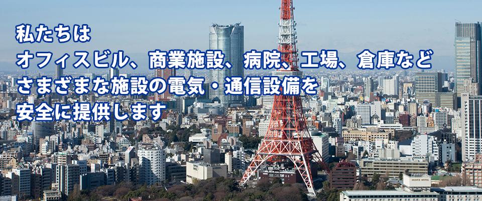 電気工事未経験でも大丈夫!!